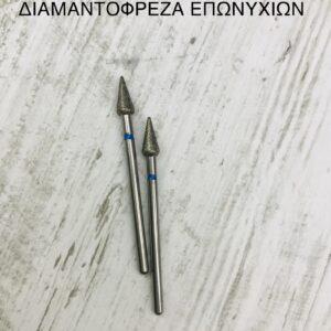 Διαμαντόφρεζα σχήμα Μυτερό Μπλε